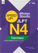 SPEED UP! พิชิตสอบวัดระดับ JLPT N4 ไวยากรณ์