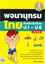 พจนานุกรมไทยสำหรับนักเรียน ป.1 - ป.6