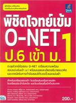 พิชิตโจทย์เข้ม O-NET ป.6 เข้า ม.1