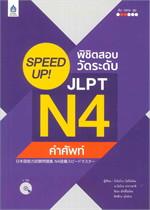 SPEEDUP! พิชิตสอบวัดระดับ JLPTN4 คำศัพท์ + CD