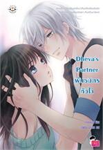Dheva's Partner พันธมิตรหัวใจ