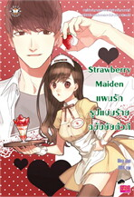 Strawberry Maiden แผนรักรูปแบบร้ายฉบับฯ