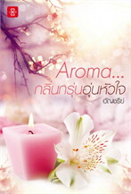 Aroma... กลิ่นกรุ่นอุ่นหัวใจ (พ.3)