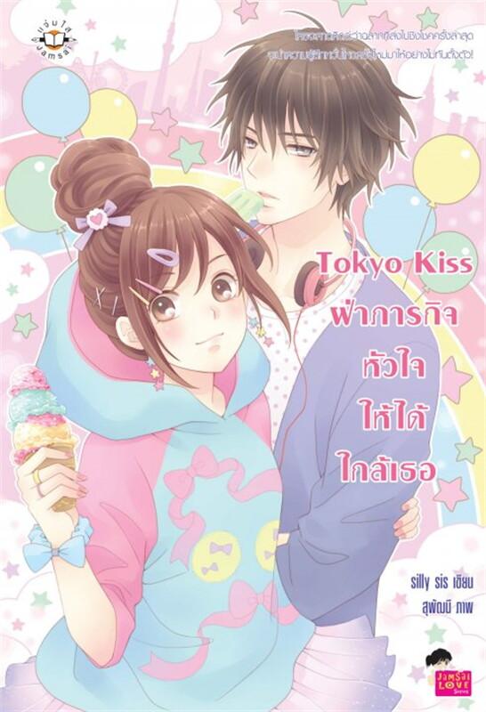 Tokyo Kiss ฝ่าภารกิจหัวใจให้ได้ใกล้เธอ