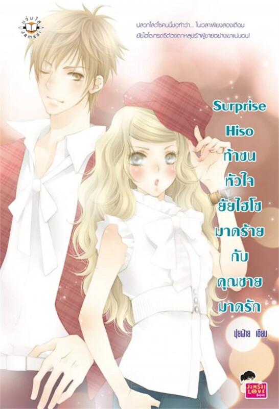 Surprise Hiso ท้าชนหัวใจฯ (บาร์ใหม่)