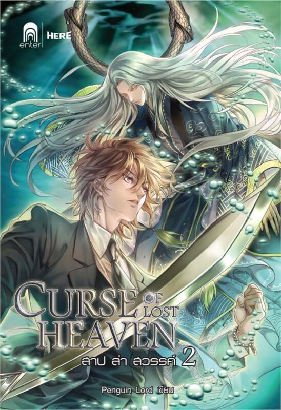 Curse Of Lost Heaven สาป ล่า สวรรค์ 2