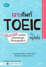 เจาะศัพท์ TOEIC ตรงเว่อร์ by ครูโตโน่