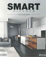 Smart Kitchen ครัวสวยทันสมัย
