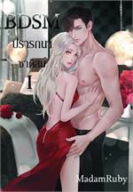 BDSM ปรารถนา ซาดิสม์ เล่ม 1