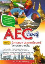 AEC ต้องรู้ : มิงกะลาบา เมียนมาร์ โอกาสและความเสี่ยง เล่ม 2