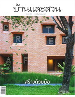 บ้านและสวน ฉบับที่ 499 (มีนาคม 2561)