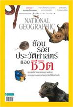 NATIONAL GEOGRAPHIC ฉบับที่ 200 (มีนาคม 2561)