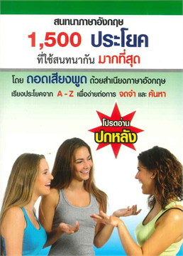 สนทนาภาษาอังกฤษ 1,500 ประโยค ที่ใช้สนทนากันมากที่สุด