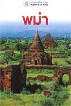 หน้าต่างสู่โลกกว้าง: พม่า