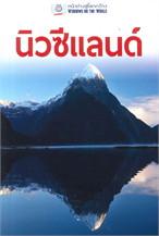 หน้าต่างสู่โลกกว้าง: นิวซีแลนด์