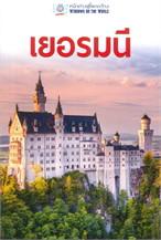 หน้าต่างสู่โลกกว้าง: เยอรมนี