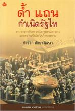 ด้ำ แถน กำเนิดรัฐไท สาวรกรากต้นตอ คนไท ชุมชนไท-ลาวและความเป็นไทย/ไต/ไทย/สยาม