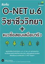 ติวเข้ม o-net ม.6 วิชาชีววิทยา+แนวข้อสอบ