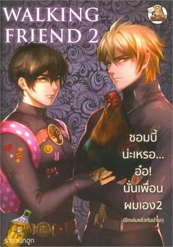 Walking Friend เล่ม 2 ซอมบี้น่ะเหรอ...อ๋อ! นั่นเพื่อนผมเอง