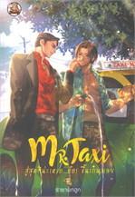 Mr.Taxi สู่สุคตินะเหรอ...อ๋อ! ขึ้นรถมาเลย