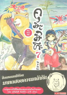 คุมะมิโกะ คนทรงหมี เล่ม 7 ฉบับ การ์ตูน