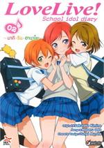 LoveLive! School Idol Diary เล่ม 2 ฉบับ การ์ตูน