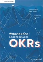 พัฒนาองค์กรและชีวิตด้วยแนวคิด OKRs