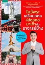ไหว้พระเสริมมงคล ที่ฮ่องกง มาเก๊า กับ อาจารย์ช้าง