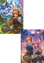 ชุด Dragon Nursery พี่เลี้ยงป่วนก๊วนมังกร 1-2 (2 เล่มจบ)