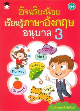 อัจฉริยะนน้อยเรียนรู้ภาษาอังกฤษ อนุบาล 3