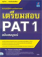 เตรียมสอบ PAT 1 ฉบับสมบูรณ์