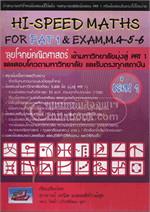 HI-SPEED MATHS FOR PAT1&EXAM 4-5-6ล.1