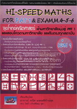 HI-SPEED MATHS FOR PAT1&EXAM 4-5-6ล.1