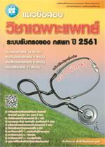 แนวข้อสอบ วิชาเฉพาะแพทย์ ระบบรับตรงของ กสพท ปี 2561