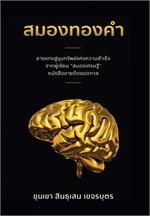 สมองทองคำ