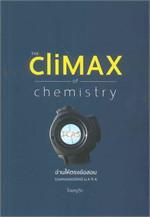 อ่านให้ตรงข้อสอบ (THE CLIMAX OF CHEMISTRY)
