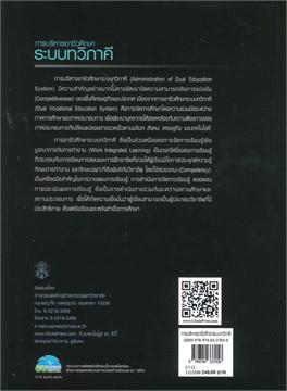 การบริหารอาชีวศึกษาระบบทวิภาคี (ADMINISTRATION OF DUAL EDUCATION SYSTEM)