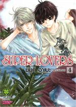 Super Lovers เล่ม 4