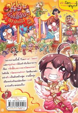 49 เรื่องลี้ลับ ลา ฟลอร่า ฉบับไทย