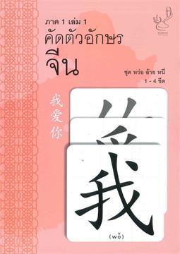 คัดตัวอักษรจีน 1-4  ภาค1 เล่ม 1  ชุด หว่อ อ้าย หนี่