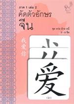 คัดตัวอักษรจีน ชุด หว่อ อ้าย หนี่ ภาค 1 เล่ม 2