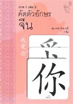 คัดตัวอักษรจีน ชุด หว่อ อ้าย หนี่ ภาค 1 เล่ม 3