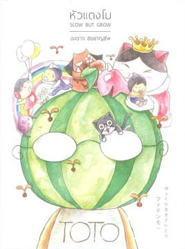หัวแตงโม SLOW BUT GROW