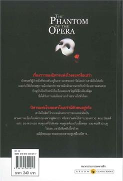 ปีศาจแห่งโรงละครโอเปร่า THE PHANTOM OF THE OPERA