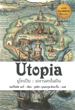 Utopia ยูโทเปีย : มหานครในฝัน