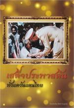 เสด็จประพาสต้น ทั่วแคว้นแดนไทย