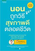 นอนถูกวิธีสุขภาพดีตลอดชีวิต
