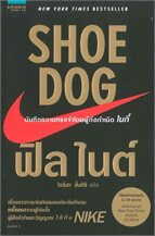 SHOE DOG ฟิล ไนต์