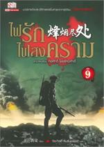 ไฟรักไฟสงคราม เล่ม 9 (12 เล่มจบ)