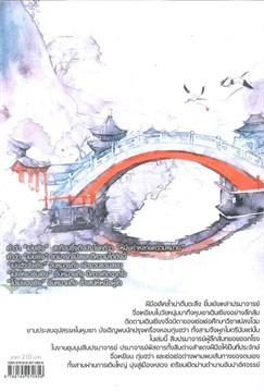เม่ยเซิง เปลี่ยนหน้า ท้าลิขิต เล่ม 5 ตอน หงส์ฟ้ารำพัน (บทตัน)
